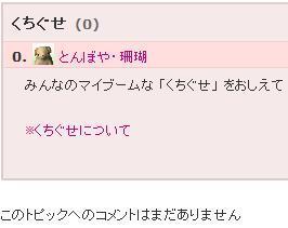080217_sango_topic