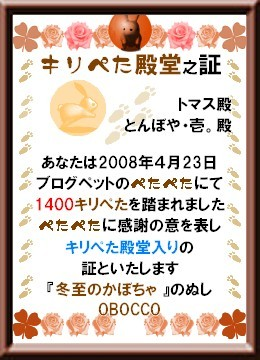 Kirpeta1400