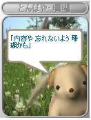 Sango008naiyo
