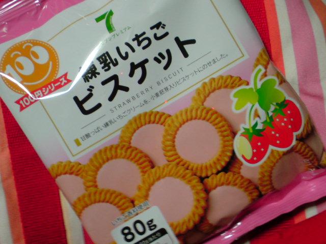 コンビニ100円菓子のイチゴフェア?  と最近のことなど。